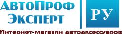 """""""Автопрофэксперт"""" - интернет-магазин автоаксессуаров"""
